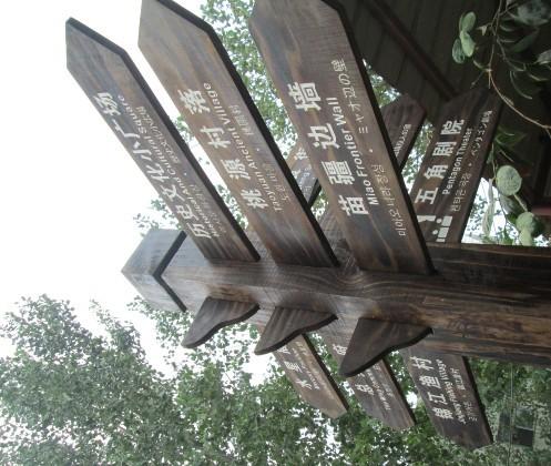 项目:木头标识牌制作案例
