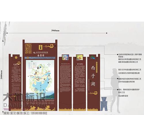 西子湖旅游景区指示牌规划设计欣赏