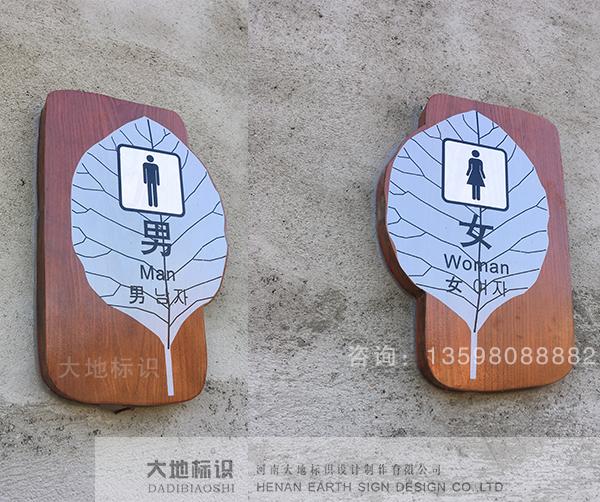 厕所标��`f��,yb�9�*_旅游厕所标识牌,星级厕所标牌标志景区星级厕